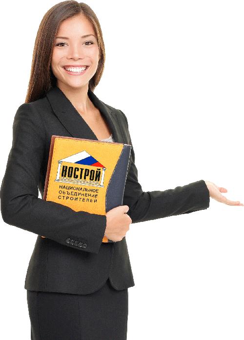 реестр специалистов нострой требования стаж